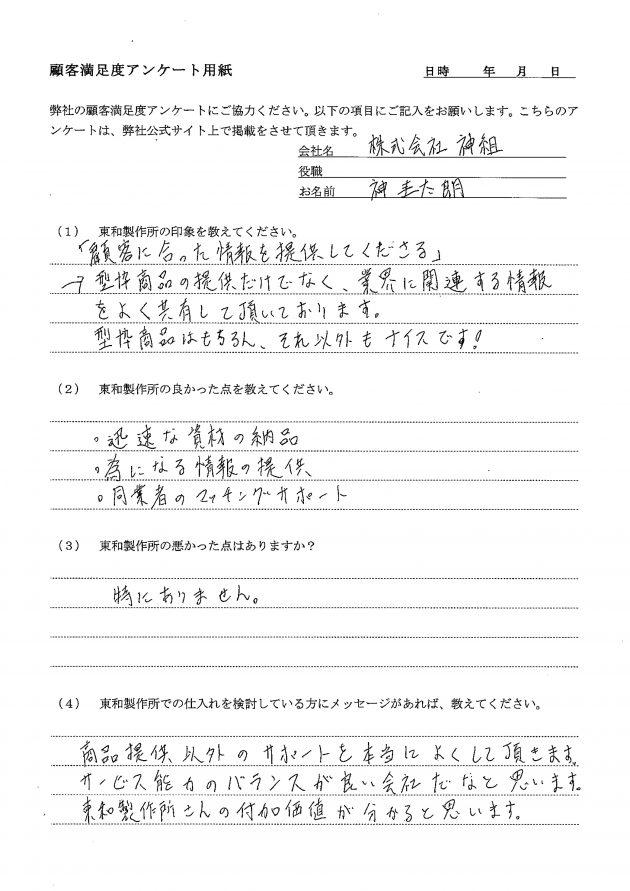 神組アンケート用紙